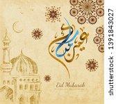 eid mubarak font design means...