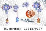 ramadan mubarak beautiful... | Shutterstock .eps vector #1391879177