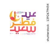 eid mubarak with islamic... | Shutterstock .eps vector #1392679454