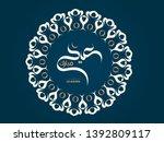 arabic calligraphy text of eid...   Shutterstock .eps vector #1392809117
