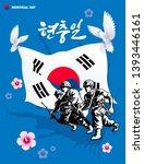 Memorial Day in Korea. Dove and fluttering Taegeukgi, Korean War brave soldier concept design. Korean Memorial Day, Korean translation.