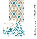 arabic islamic calligraphy of... | Shutterstock .eps vector #1394895941