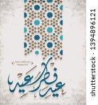arabic islamic calligraphy of... | Shutterstock .eps vector #1394896121