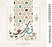 arabic islamic calligraphy of... | Shutterstock .eps vector #1395085394