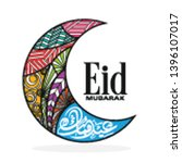 eid mubarak greeting card with... | Shutterstock .eps vector #1396107017