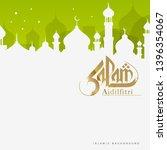 islamic greetings design for... | Shutterstock .eps vector #1396354067