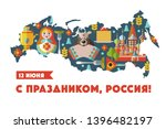 day of russia. greeting card.... | Shutterstock .eps vector #1396482197