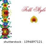 folksy floral pattern   russian ... | Shutterstock .eps vector #1396897121