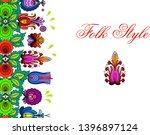 folksy floral border  ... | Shutterstock .eps vector #1396897124