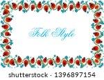 folks traditional ornament  ... | Shutterstock .eps vector #1396897154