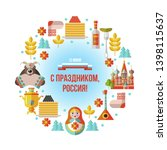Happy Holiday  Russia  June 12. ...