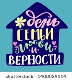 russian translation   the day... | Shutterstock .eps vector #1400039114