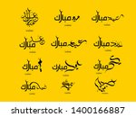 arabic calligraphy text of eid... | Shutterstock .eps vector #1400166887