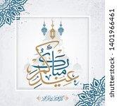arabic islamic calligraphy of... | Shutterstock .eps vector #1401966461