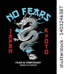 no fear slogan text  with... | Shutterstock .eps vector #1403246387