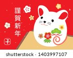 new year's card design of the... | Shutterstock .eps vector #1403997107