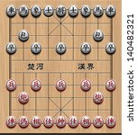 Chinese Chess With Wooden Board