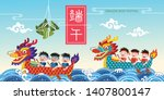 vector of cartoon dragon boat... | Shutterstock .eps vector #1407800147