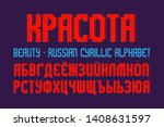 isolated russian cyrillic... | Shutterstock .eps vector #1408631597