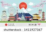 japan famous landmarks travel... | Shutterstock .eps vector #1411927367