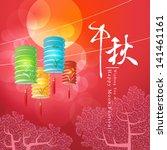 Chinese Lantern Festival Vecto...