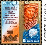 the stamp depicts yuri gagarin. ... | Shutterstock . vector #1414794107