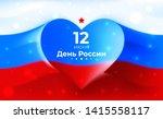 banner 12 june russia day ... | Shutterstock .eps vector #1415558117