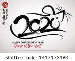 chinese calligraphy 2020 year... | Shutterstock .eps vector #1417173164
