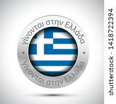 made in greece flag metal icon  | Shutterstock .eps vector #1418722394