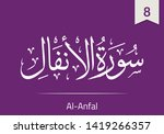 arabic calligraphy in thuluth... | Shutterstock .eps vector #1419266357