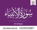 arabic calligraphy in thuluth... | Shutterstock .eps vector #1420053887