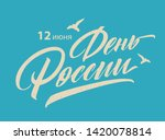 day of russia   russian holiday.... | Shutterstock .eps vector #1420078814