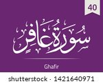 arabic calligraphy in thuluth...   Shutterstock .eps vector #1421640971
