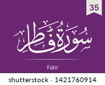 arabic calligraphy in thuluth...   Shutterstock .eps vector #1421760914