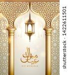 eid mubarak cover card  drawn...   Shutterstock .eps vector #1422611501