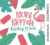 summer vacation.chinese...   Shutterstock .eps vector #1422980471