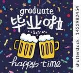 graduation celebration...   Shutterstock .eps vector #1422982454