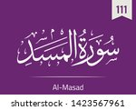 arabic calligraphy in thuluth... | Shutterstock .eps vector #1423567961