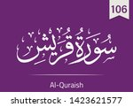 arabic calligraphy in thuluth... | Shutterstock .eps vector #1423621577