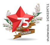 holiday   9 may. victory day.... | Shutterstock .eps vector #1424339711