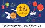 chinese mid autumn festival...   Shutterstock .eps vector #1425599171