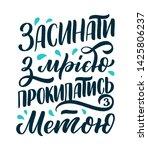 poster on ukrainian language  ... | Shutterstock .eps vector #1425806237