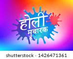 colorful vector background with ... | Shutterstock .eps vector #1426471361