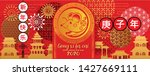 2020 chinese new year greeting... | Shutterstock .eps vector #1427669111