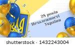 ukrainian independence day... | Shutterstock .eps vector #1432243004