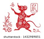 happy chinese new year 2020. ... | Shutterstock .eps vector #1432989851
