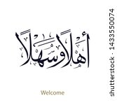arabic calligraphy type of Welcome: