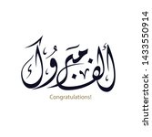 congratulations in arabic... | Shutterstock .eps vector #1433550914