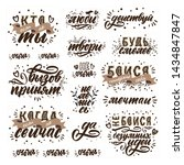 stickers in russian with... | Shutterstock .eps vector #1434847847