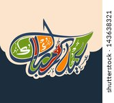 Arabic Islamic calligraphy of colorful text Eid Mubarak on abstract background.